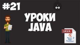 Уроки Java для начинающих   #21 - Модификаторы static и final
