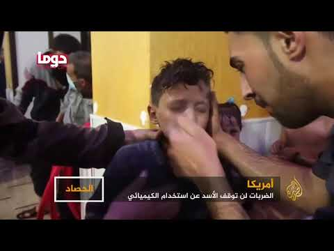 البنتاغون: الضربات لن تمنع الأسد من تطوير الكيميائي  - نشر قبل 7 ساعة
