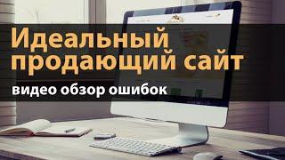 Обзор Сайта - Ошибки, как Создать Сайт и Начать Бизнес. Заработок в Интернете - как Сделать Сайт | Сайт на Автопилоте Заработка
