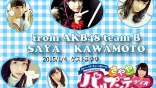 さややパルプンテラジオ第1回 ゲストまゆゆ  2015/1/4