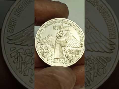 Монета 3 рубля 1989 года. Годовщина землетрясения в Армении
