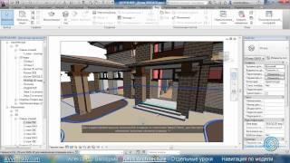 AVysotskiy.com - Видеоуроки Revit Architecture - Навигация по модели