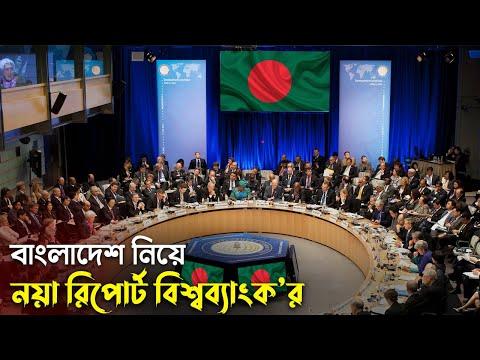 বাংলাদেশের শক্তিশালী হাতিয়ার দেখিয়ে দিলো বিশ্বব্যাংক !!  World Bank Report on Bangladesh Economy |