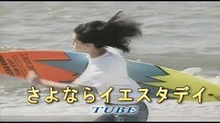 さよならイエスタデイ (カラオケ) TUBE