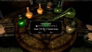 Skyrim. Infinity Alchemy