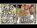 『最高のポテトサラダを目指すアレンジ術のまかない動画』まかない73