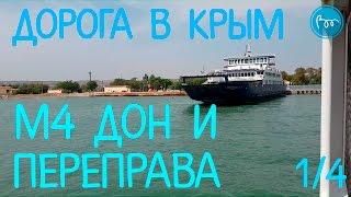 видео Крым из Краснодара | Турфирмы Краснодара | «ЭОС»