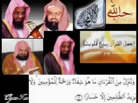 FULL HOLY QURAN al sudais and al shuraim with urdu translation PART 1