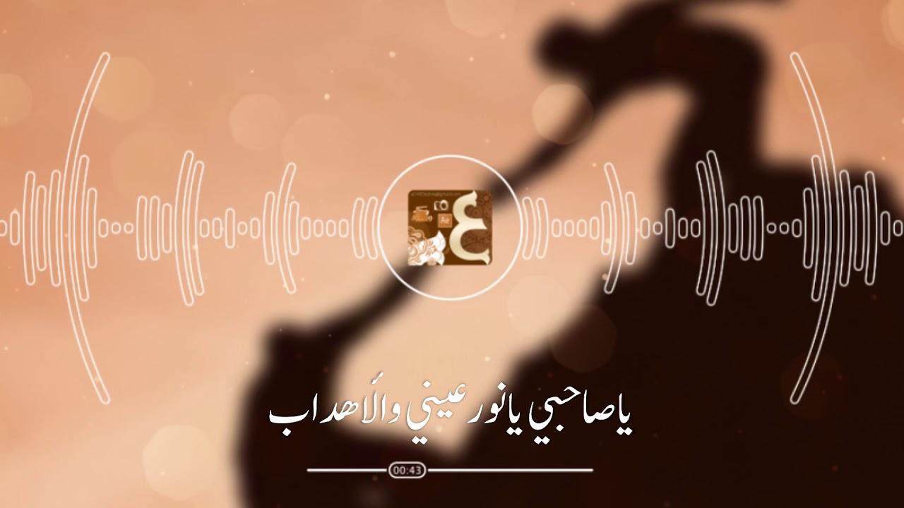 يا صاحبي أوعدك ما أنساك محمد الحربي