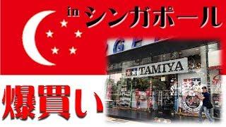 【ミニ四駆】シンガポールで爆買い!鷹丸まさかの海外進出してきました編!in STARGEK【復帰123】