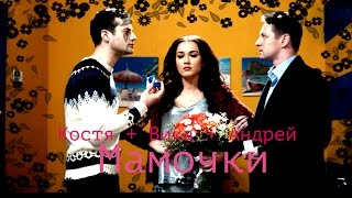Костя + Вика + Андрей / Мамочки / Зима