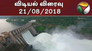 Vidiyal Viraivu   21-08-2018   Puthiya Thalaimurai TV