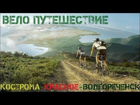Кострома, Красное, Волгореченск | На велосипеде и на пароме