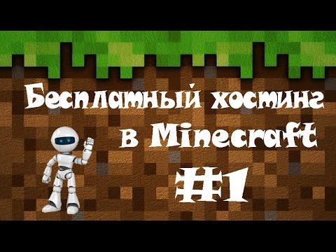 Бесплатный бесконечный хостинг minecraft хостинги iis