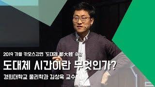 [강연] 도대체 시간이란 무엇인가? _김상욱|2019 가을 카오스강연