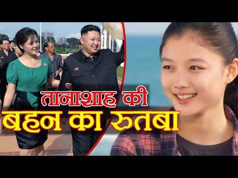 North Korea के तानाशाह Kim Jong की बेहद सुंदर बहन, जिसे देखते ही रास्ता छोड़ देते थे Students