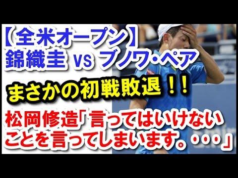 【全米オープン】錦織圭 vs ブノワ・ペア|まさかの初戦敗退!3時間14分の激闘の末に痛恨の敗戦!松岡修造「言ってはいけないことを言ってしまいます。・・・」とは?