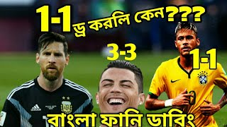ড্র করলি কেন?? | bangla funny football dubbing | অপরাধী ফানি ডাবিং | Alu Kha BD