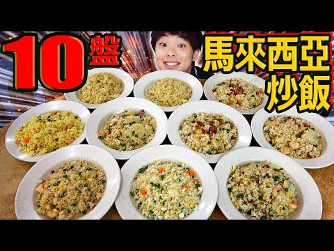 大胃王挑戰馬來西亞炒飯10盤!超越極限外帶回去飯店吃······