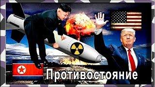 Северная Корея: последние часы до первых ракет по армии США?