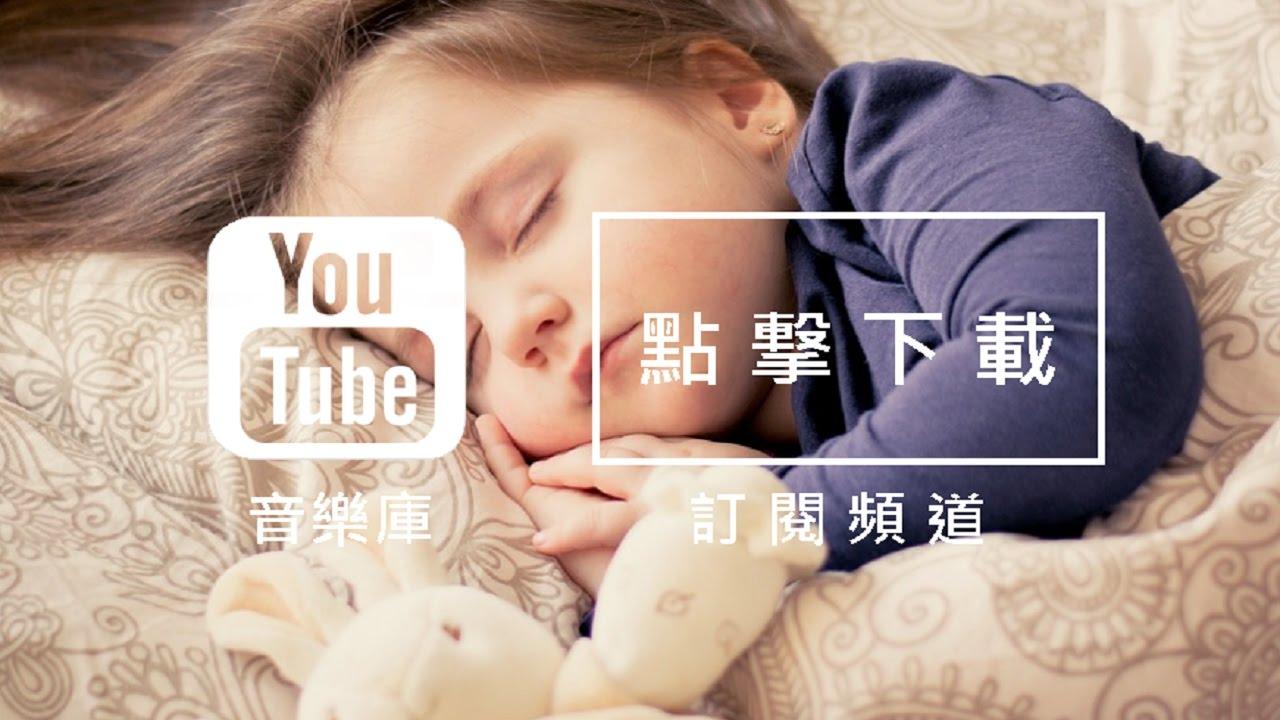 Audio Library 音樂庫 免費背景音樂下載 歌名: Sleeping Sheep 作者: The Green Orbs | 兒童音樂 Children Music | NCS music