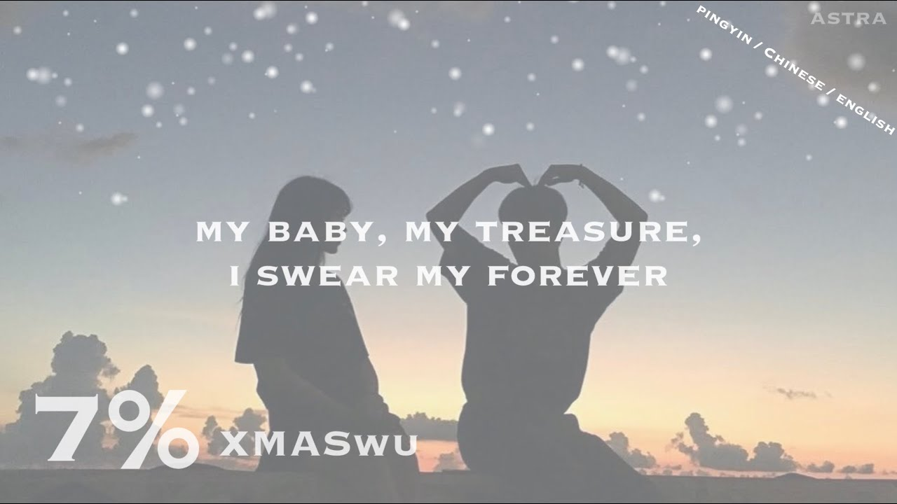 English Lyrics [XMASwu - 7% - my baby, my treasure, i swear my forever] [pingyin/chinese/english]