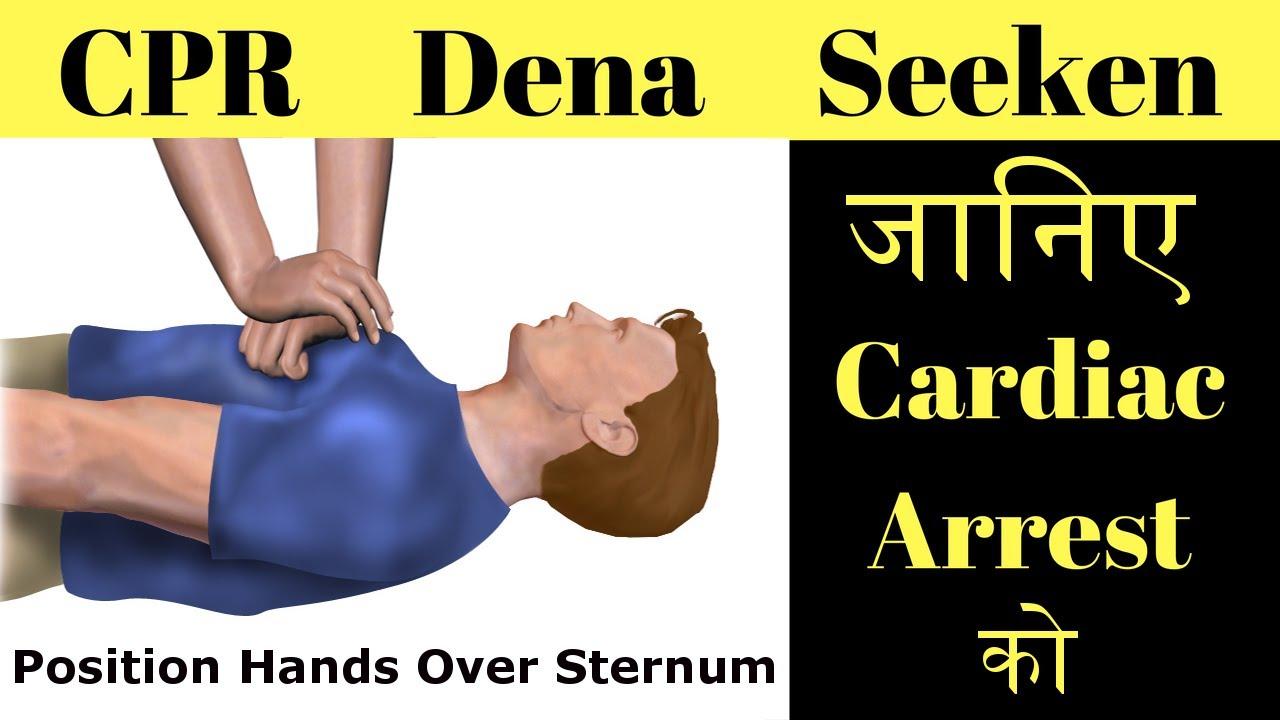 Cardiac Arrest Kya Hota Hai? CPR Kaise Dete Hain? - YouTube