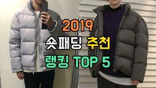 [패션] 2019 숏패딩 추천 랭킹 TOP5 (19년 …