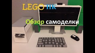 LEGO PC. Самоделка LEGO ПК.
