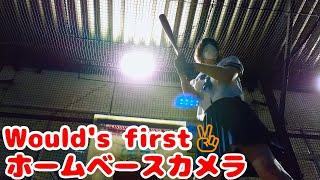 【世界初】ホームベースカメラ👍 ですが打球が直撃😱【world's first】〜Direct hit to home base camera 😱〜 Japan Women's Baseball