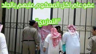 """مصادر : عفو عام لكل المحكوم عليهم بالجلد """"التعزيري"""""""