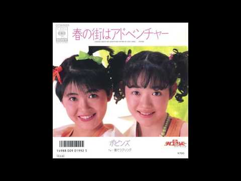 Popins - Hitomi de Love Song / ポピンズ 「瞳でラブ・ソング」