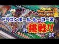 【SDBH】ドラゴンボールヒーローズに挑戦#3