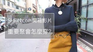 [穿搭]  shein.com 開箱影片// 重要聚會怎樣穿?