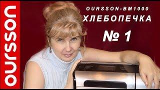 Хлебопечка OURSSON-BM1000 - № 1 (2012 г)