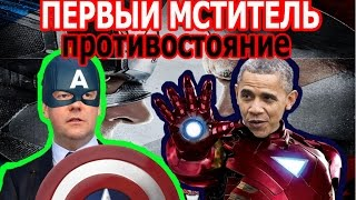 Первый мститель: Противостояние (2016) - русский трейлер