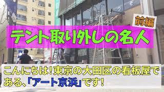 ★【前編】テントの名人(3分動画)