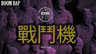 "♛ Hard Asian Hip Hop Beat ""Rap Instrumental"" - 戰鬥機 Fighter ♛(Prod. by KingofkingsBeats)♛"