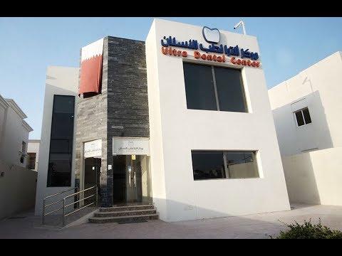 Ultra Dental Center  - Doha Qatar
