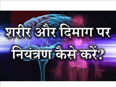 How to Control Over Body and Mind? – [Hindi] – Quick Support