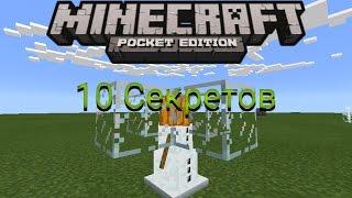 10-Секретов в Minecraft PE 0.13.1[Часть 2]
