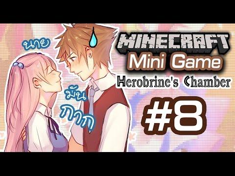 Minecraft Mini Game #8 : โซระมาโชว์ความเกย์ให้ได้ดู