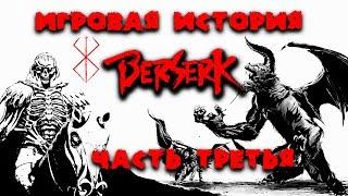 Игровая история серии Berserk (Берсерк): Часть третья