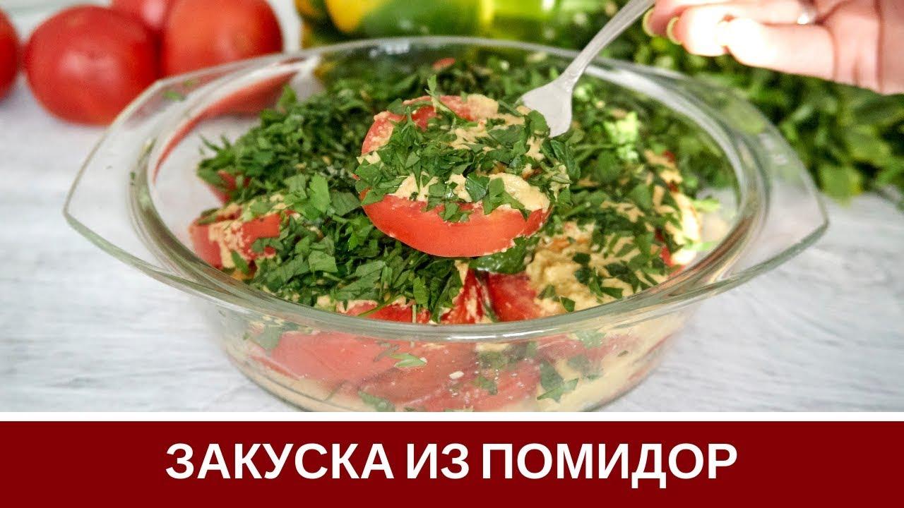Закуска из  Помидоров К Шашлыку И Очень Вкусный Соус