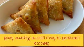 Samosa Recipe| Homemade Perfect Samosa Sheet Recipe | Make and Freeze Samosa Sheet  for Ramadan