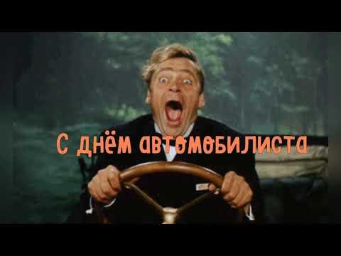 С ДНЁМ АВТОМОБИЛИСТА! Прикольное поздравление с днём водителя! 25 октября