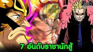วันพีช-7อันดับ-สุดยอดราชานักสู้-บู๊ล้างผลาญ-komna-channel