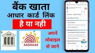 How to Check Aadhaar Bank Linking Status.