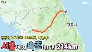 서울 ~ 속초 214km 자전거 라이딩 ! 안장 테스트…
