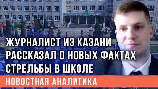 Журналист из Казани рассказал о новых фактах стрельбы в школе